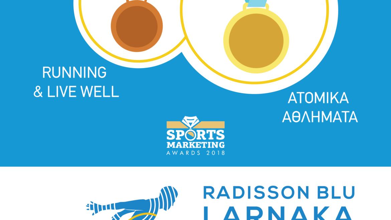 Ο Radisson Blu Διεθνής Μαραθώνιος Λάρνακας στην κορυφή των Sports Marketing Awards