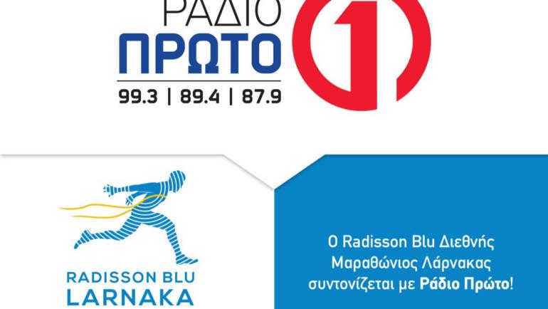 Το Ράδιο Πρώτο στηρίζει και καλύπτει ραδιοφωνικά τον Radisson Blu Διεθνή Μαραθώνιο Λάρνακας!