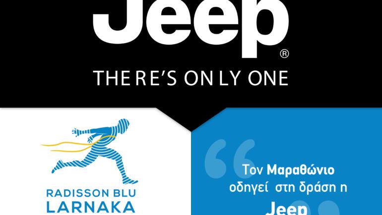 Τον 2ο Radisson Blu Διεθνή Μαραθώνιο Λάρνακας οδηγεί στη δράση η Jeep