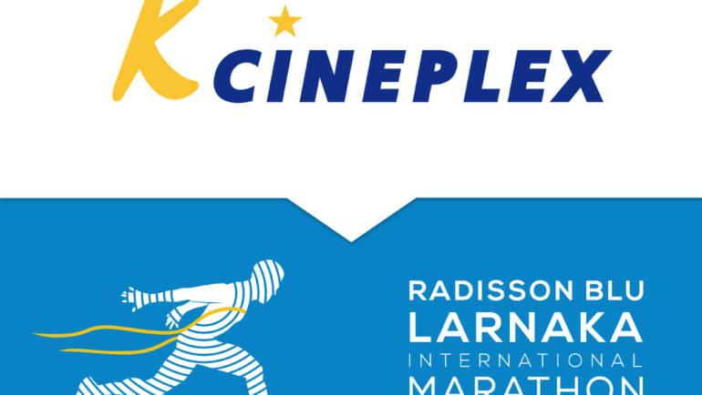 Τα KCineplex στηρίζουν τον Radisson Blu Διεθνή Μαραθώνιο Λάρνακας