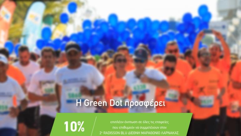 Η Green Dot στηρίζει τον Radisson Blu Διεθνή Μαραθώνιο Λάρνακας για δεύτερη συνεχή χρονιά